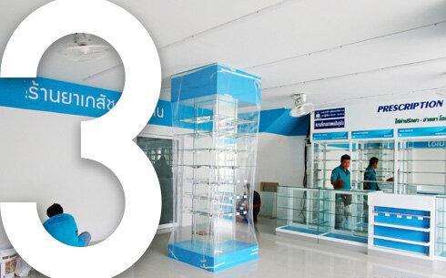ออกแบบตกแต่งร้านยา-คลินิก-โรงพยาบาล-bluework-services3