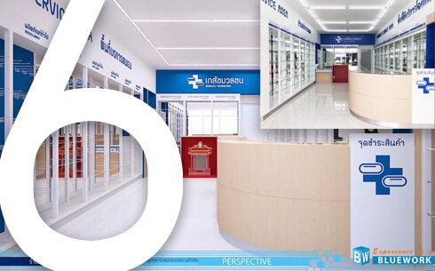 ออกแบบตกแต่งร้านยา-คลินิก-โรงพยาบาล-bluework-services6