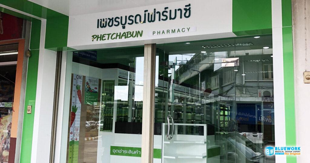 ออกแบบตกแต่งร้านขายยาเพชรบูรณ์ฟาร์มาซี-phetchabunpharmacy