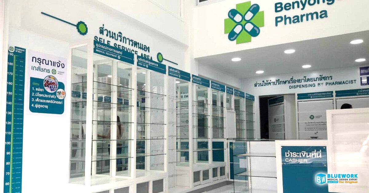 ออกแบบตกแต่งร้านขายยาเบนยองเซ่ฟาร์มา-benyongcepharma
