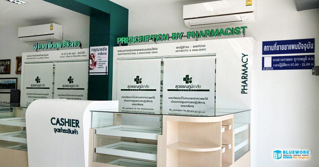 ออกแบบตกแต่งร้านขายยาสุวรรณภูมิ-suwannaphumbhaesaj