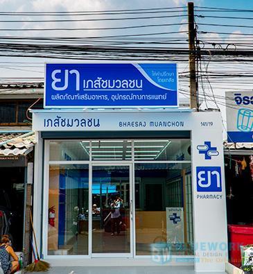 ออกแบบตกแต่งร้านขายยาเภสัชมวลชน-bhaesajmuanchon1