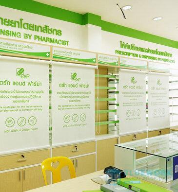 ออกแบบตกแต่งร้านขายยาดรักแอนด์ฟาร์ม่า-drug&pharma3