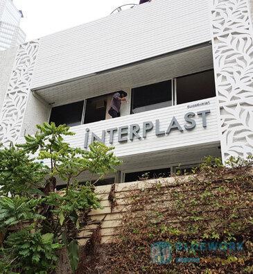 ออกแบบตกแต่งอินเตอร์พลาสท์-interplastclinic1