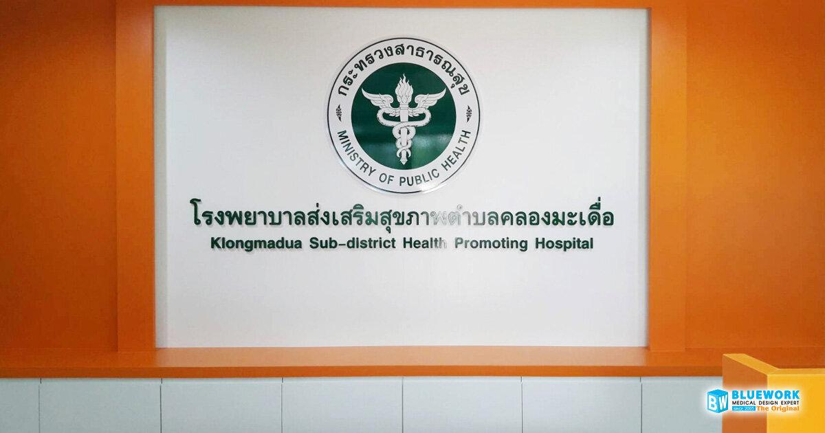 ออกแบบตกแต่งโรงพยาบาลส่งเสริมสุขภาพตำบลคลองมะเดื่่อ-klongmaduasub-districthealthpromotinghospital