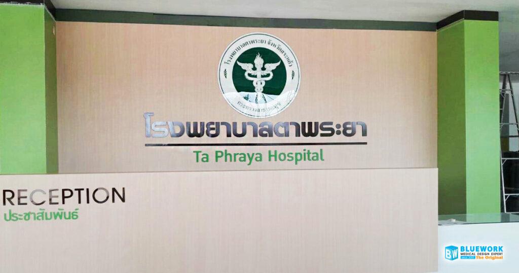 ออกแบบตกแต่งโรงพยาบาลตาพระยา-taphrayahospital