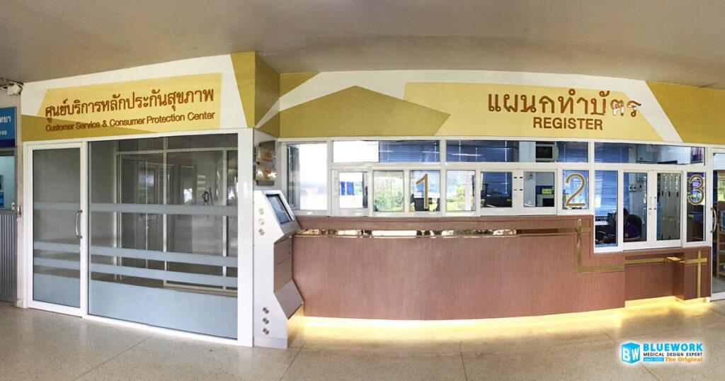 ออกแบบตกแต่งโรงพยาบาลวัฒนานคร-watthananakhonhospital