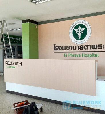 ออกแบบตกแต่งโรงพยาบาลตาพระยา-taphrayahospital1