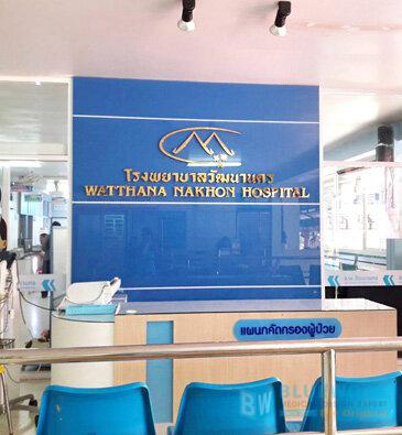 ออกแบบตกแต่งโรงพยาบาลวัฒนานคร-watthananakhonhospital1