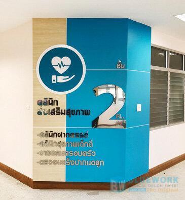 ออกแบบตกแต่งโรงพยาบาลวังน้ำเย็น-wangnamyenhospital3