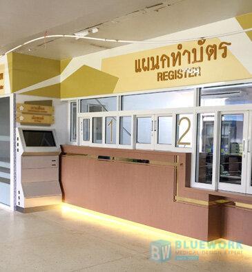ออกแบบตกแต่งโรงพยาบาลวัฒนานคร-watthananakhonhospital5