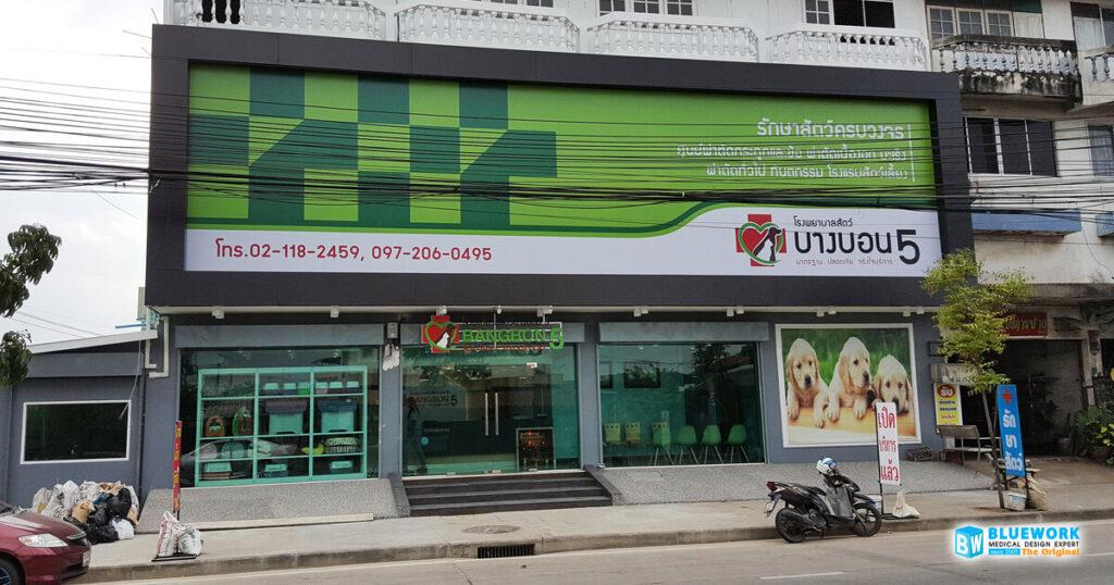 ออกแบบตกแต่งโรงพยาบาลสัตว์บางบอน5-bangbon5animalhospital