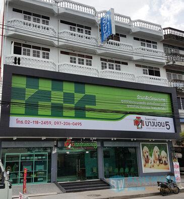 ออกแบบตกแต่งโรงพยาบาลสัตว์บางบอน5-bangbon5animalhospital1