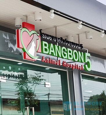 ออกแบบตกแต่งโรงพยาบาลสัตว์บางบอน5-bangbon5animalhospital3