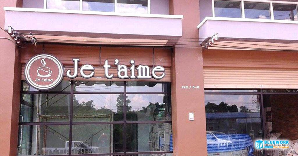 ออกแบบตกแต่งร้านค้าปลีกเฌอแตม-jet'aime