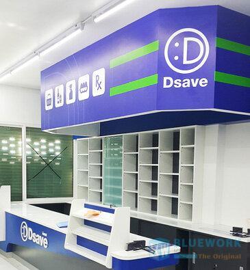 ออกแบบตกแต่งร้านค้าปลีกดีเซฟ-dsave1