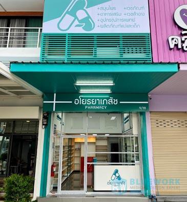 ออกแบบตกแต่งร้านขายยาอโยธยาเภสัช-ayothayabhaesaj1
