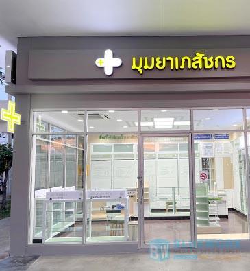 ออกแบบตกแต่งร้านขายยามุมยาเภสัชกร-mumyabhaesajchakorn1