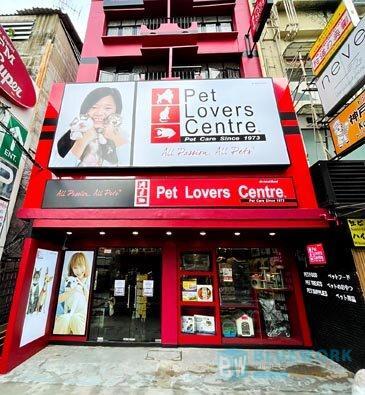 ออกแบบตกแต่งร้านค้าปลีกเพ็ทเลิฟเวอร์เซ็นเตอร์-petloverscentre-sukumvit1